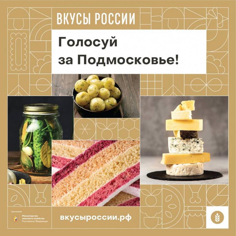 Красногорцы, поддержите подмосковные бренды на конкурсе «Вкусы России»!