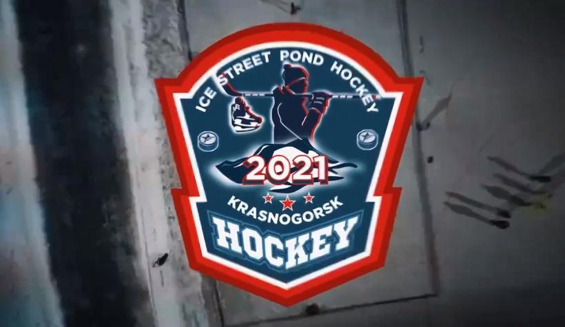 В Красногорске пройдет чемпионат по хоккею «Ice Street Pond Hockey 3x3»