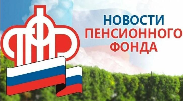 Информация для красногорцев об изменении банковских реквизитов Отделения ПФР по г. Москве и Московской области