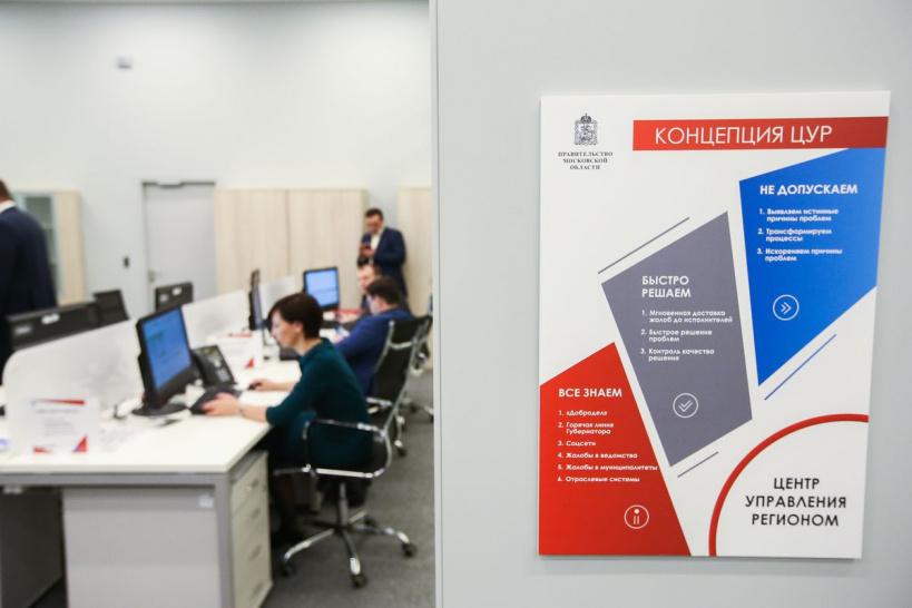 Из городского округа Красногорск в январе в ЦУР поступило16 обращений по тематикам ГУРБ