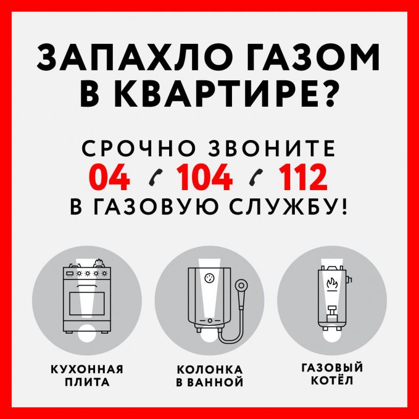 Красногорцы, в случае утечки газа или неисправности газового оборудования необходимо обращаться в аварийную службу