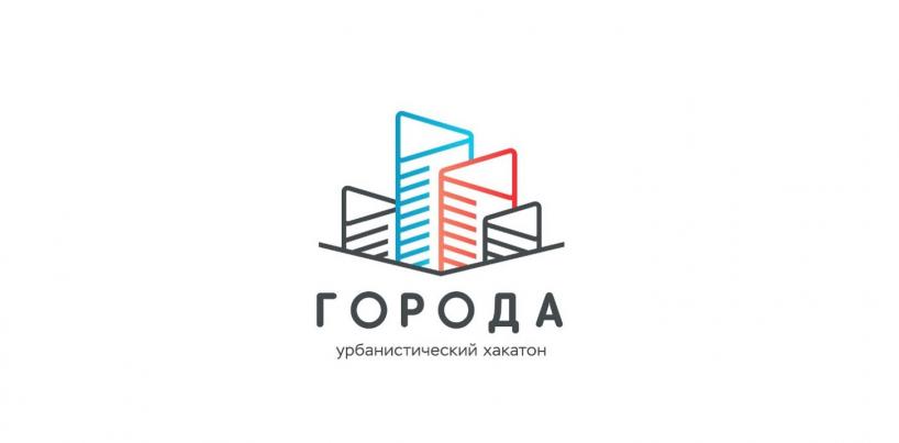 Победителя Всероссийского урбанистического хакатона определят в Красногорске