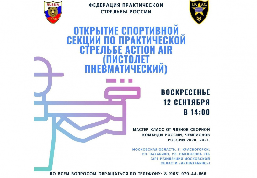 Клуб практической стрельбы откроется в Арт-резиденции Московской области «АртНахабино»